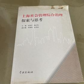 上海社会管理综合治理探索与思考