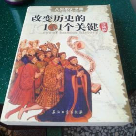 人类历史之旅:改变历史的101个关键:珍藏版