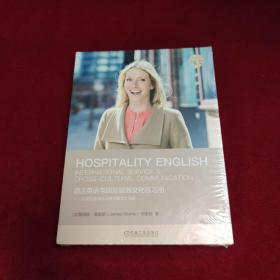 酒店英语与国际服务文化练习册 3A酒店英语认证教材配套练习册