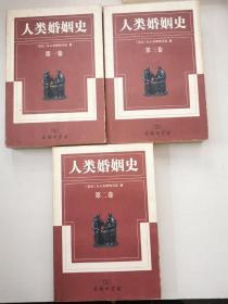 《人类婚姻史》全三册