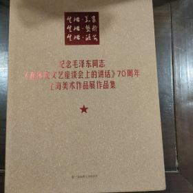 纪念毛泽东同志纪念毛泽东同志《在延安文艺座谈会 上的讲话》70周年上海美术作品展作品集