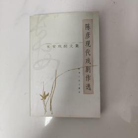 (长安戏剧文集)陈彦现代戏剧作选