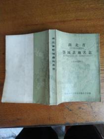 湖北省鄂城县地名志
