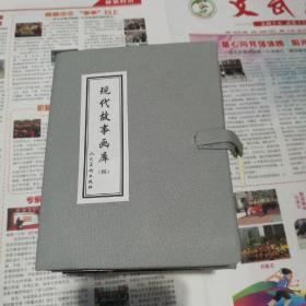 现代故事画库4(共8册)