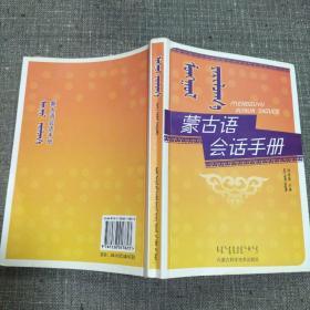 蒙古语会话手册
