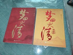 梦回大清 1+2终结篇全套二册