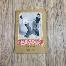 国际流行交际舞(1985年一版一印)