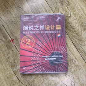 演说之禅设计篇:完美呈现的幻灯片设计原则和技巧(第2版)(全彩)