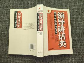 部队机关常用文字材料写作示范丛书:领导讲话类文字材料写作范本