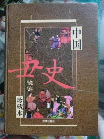 中国丑史镜鉴:珍藏本(第四卷)