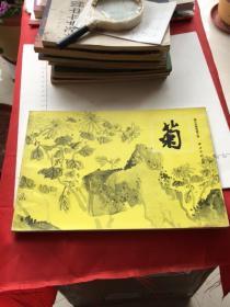 梅兰竹菊画谱之四:菊