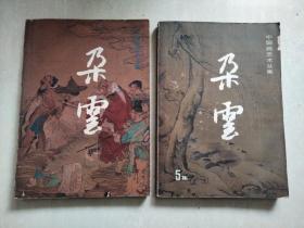 朵云 第四集、第五集(中国画艺术丛集)