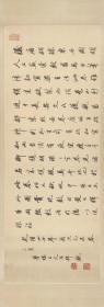 王文治 跋胡环番奴射虎图。纸本大小34*100厘米。宣纸艺术微喷复制。