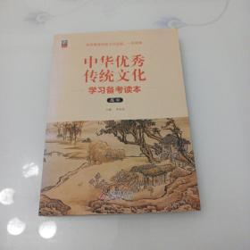 中华优秀传统文化学习备考读本(高中)