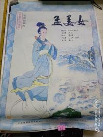 黄梅戏艺术片 彩色遮幅式电影《孟姜女》海报宣传画