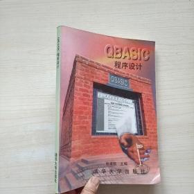 QBASIC程序设计