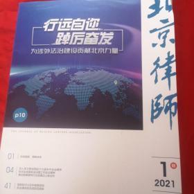 北京律师(杂志)2021.1