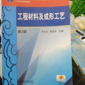 工程材料及成形工艺(第2版)