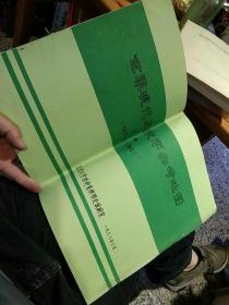 【8开彩图】世界现代史教学参考地图 上册(1917——1945)云南大学历史系世界史教研室 1978年3月