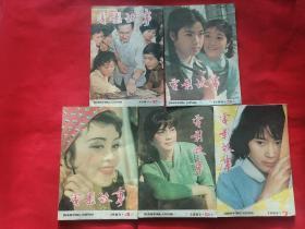 电影故事(1983年第2-3-4-5-7期)