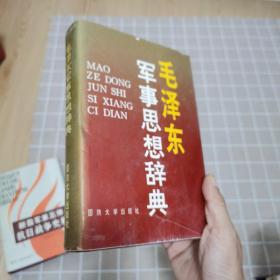 毛泽东军事思想辞典(精装一版一印)