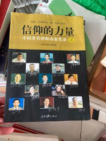 信仰的力量 中国著名律师办案实录
