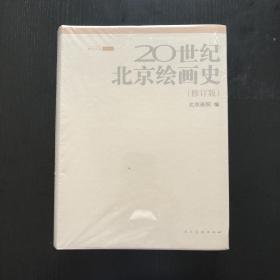 20世纪北京绘画史(修订版)