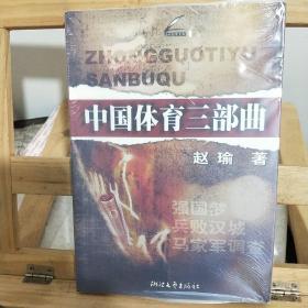 中国体育三部曲