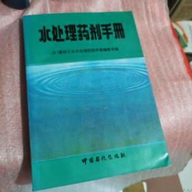 水处理药剂手册