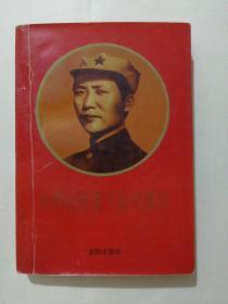 中外记者笔下的毛泽东