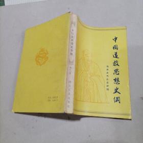 中国道教思想史纲第二卷