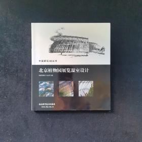 北京植物园展览温室设计