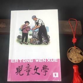 儿童文学 (1977年第1期)