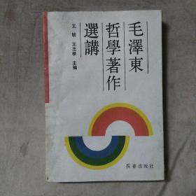 毛泽东哲学著作选讲
