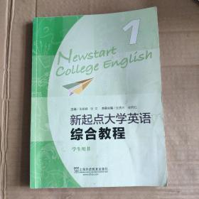 新起点大学英语综合教程1学生用书