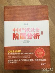 108元出售|中国当代社会阶层分析