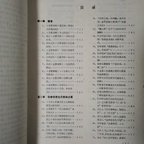 中医学问答题库(六册合售)〈1988年山西初版发行〉