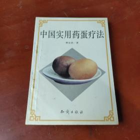 中国实用药蛋疗法