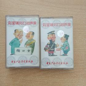 相声磁带:刘宝瑞对口相声集(7,9)