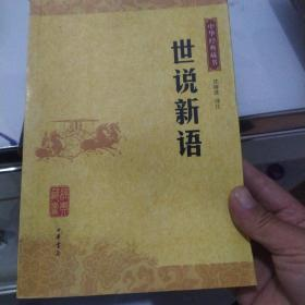 世说新语:中华经典藏书,