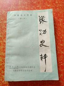 奉新文史资料(第二辑) : 张勋史料