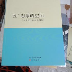 性想象的空间 汉语情色文本的知识学研究