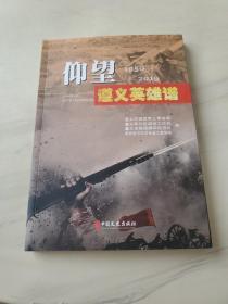 仰望-遵义英雄谱1950-2019