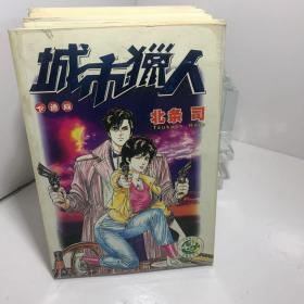 城市猎人 1 2 3 4 5完结篇 全5册