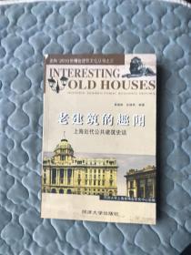 老建筑的趣闻:上海近代公共建筑史话