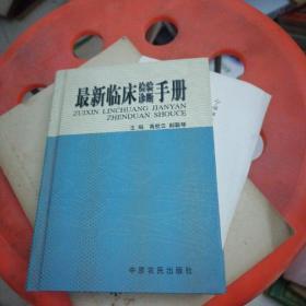 最新临床检验诊断手册