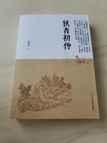 狄青初传(明清小说书系)