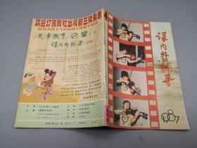 课内外辅导1987年 4 初中版