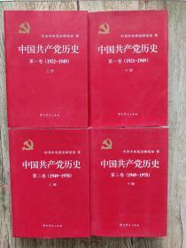 中国共产党历史 (第一卷)上下(1921~1949)(第二卷)上下(1949-1978) 4本合售【精装本】