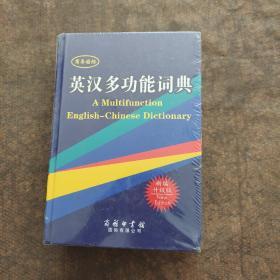 英汉多功能词典(新编升级版)商务国际 全新未开封